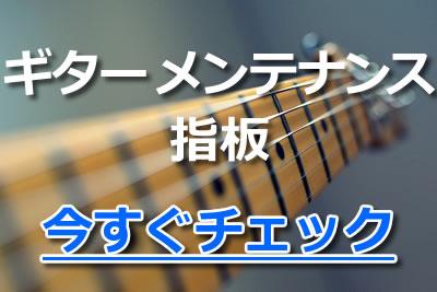 ギター メンテンナンス 指板