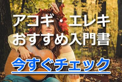 アコギ・エレキギター おすすめ 入門書