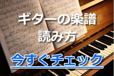 楽譜 読み方