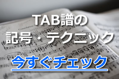 TAB譜 記号 テクニック