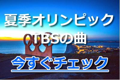 オリンピック テーマ ソング 2020 東京オリンピック 応援歌 テーマソング 2020年
