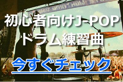 初心者向け J‐POP ドラム 練習曲