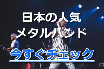 メタルバンド 日本