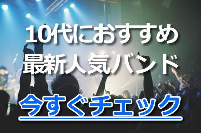 おすすめ 最新 人気バンド