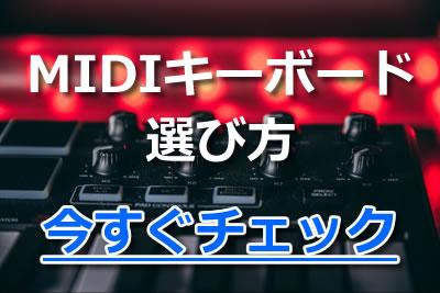 MIDIキーボード 選び方
