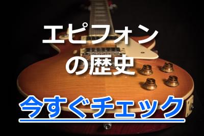 エピフォン エレキギター 歴史