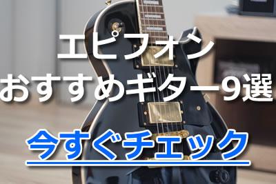 エピフォン エレキギター 歴史 おすすめ