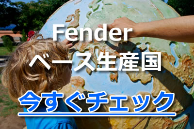フェンダー ベース 生産国
