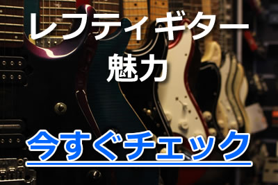 レフティギター 魅力