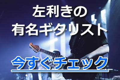 レフティギター 有名