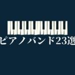 ピアノバンド