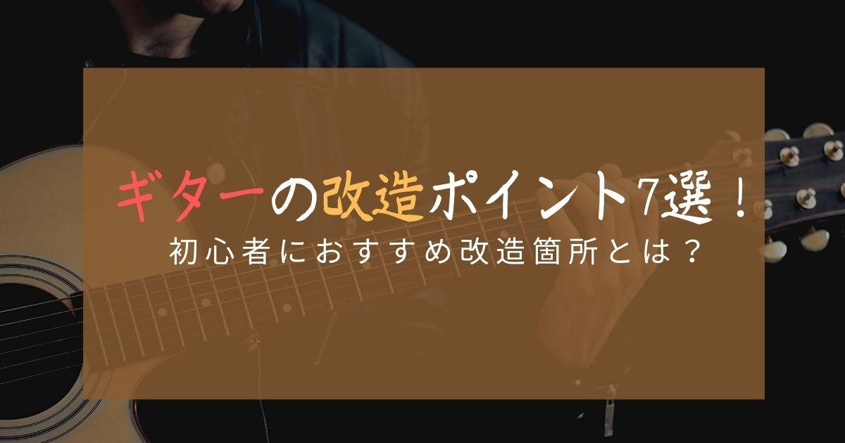 ギター 改造
