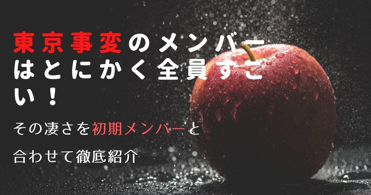 東京事変 メンバー