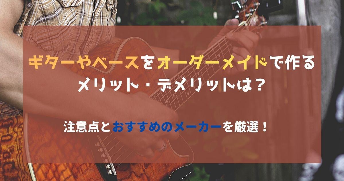 ギター オーダーメイド