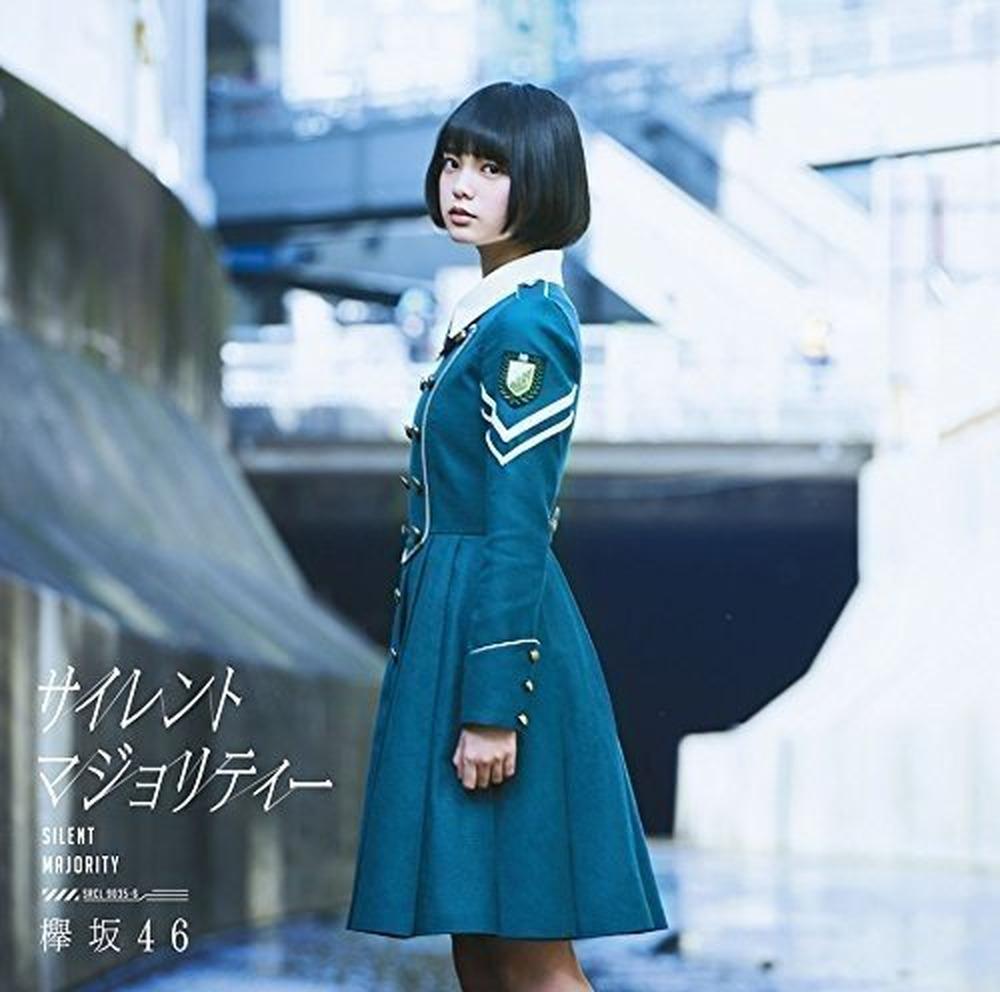 欅坂46といえば、2016年4月6日に「サイレントマジョリティー」でデビューを果たし、初週売り上げが女性アーティスト最高の26万枚を売り上げた現在乗りに乗っている